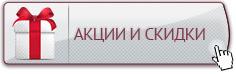 """Акции и скидки от """"Окна Траст"""""""