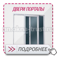 Двери порталы