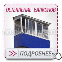 Остекление балконов окнами под заказ