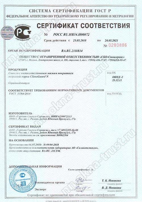Сертификаты на стеклопакеты