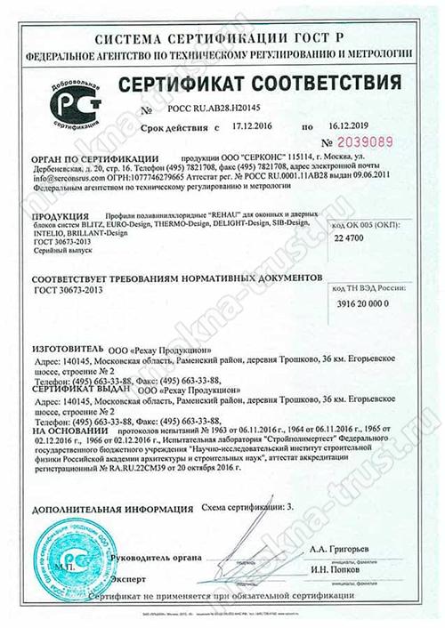 Сертификат соотвествия на профиль