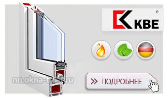 Дешевые окна в Нижнем Новгороде