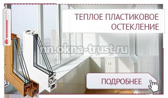 Окна ПВХ в Дзержинске