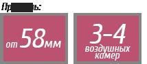 Профиль от 58мм с 3-4 камерами