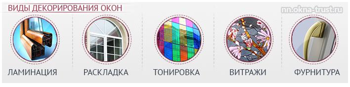 Виды декорирования окон в Н. Новгороде
